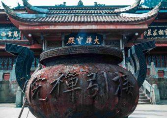 چین تاریخی